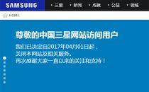 中国三星宣布4月1日起关闭网站 官方称内容调整