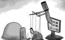 """清明节+互联网 网上""""代客扫墓""""祭拜收费""""说不清"""""""