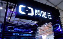 阿里云飞天技术助数码自贸区落地马来西亚