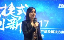 锐捷式创新:锐捷网络2017产品及解决方案战略在京发布