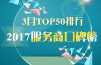 2017服务商口碑榜Top50(3月)来袭
