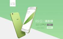 OPPO R9s清新绿限量版2分钟全网售罄