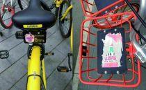 """""""城市牛皮癣""""赖上共享单车:车身多处被贴小广告"""