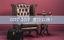 CCTC 2017展商征集令:拳拳之心,虚左以待