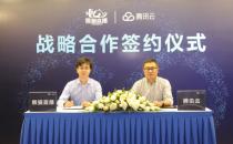 熊猫直播腾讯云达成战略合作 打造直播顶级体验