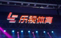 传乐视体育启动香港上市计划:已开始接触投行