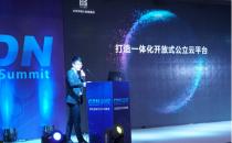 2017亚太CDN峰会盛大开幕 SinoBBD打造一体化开放式云平台