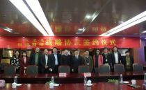 锐捷网络与科大讯飞战略签约 强强联手助力智慧教育