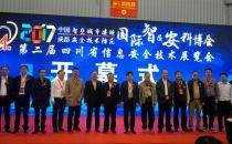 亚信安全承办2017四川省信息安全技术高峰论坛