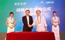世纪互联与江苏亨通光电达成合作 共建智慧社区