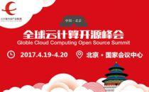 """云计算开源产业联盟发布""""OSCAR尖峰开源技术和人物"""""""