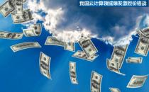 金融云使用门槛降低,云服务向中小金融机构渗透