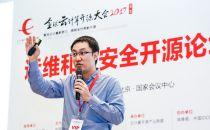 腾讯党受辉: 蓝鲸运维平台开源