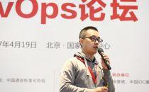 优维 匡云竹:初创型企业的DevOps之路