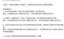 微信宣布公众号和小程序名称现支持同主体复用