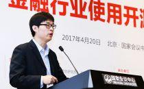 红帽软件 魏新宇:金融行业自动化运维的探讨与落地
