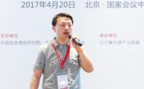 上汽集团架构师 李涛:开源生态-上汽数据中心未来展望