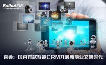 人工智能渗入SaaS,国内首款智能CRM落地