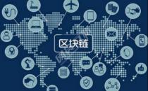 欧洲议会智库:区块链技术如何改变我们的生活