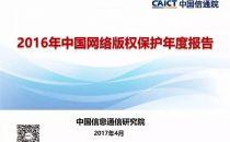 《2016年中国网络版权保护年度报告》解读