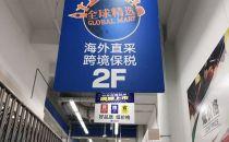 物美的跨境商品体验区 竟无跨境进口商品?