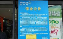 沃尔玛又关闭3家门店 大卖场业态真不行了?