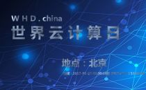 2017 世界云计算日·中国站(2017 WHD.china)