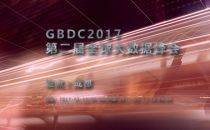 第二届全球大数据峰会(GBDC2017)