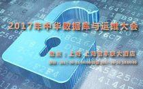 2017年中华数据库与运维大会