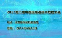 2017第二届中国信息通信大数据大会