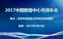 2017'中国数据中心市场年会