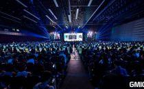 GMIC北京2017行业会议圆满闭幕
