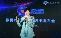 希捷科技与国际数据公司(IDC)共绘数据未来