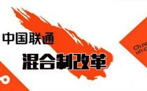中国联通史上最大改革!BAT能插一脚吗?