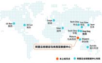阿里云将增设马来西亚数据中心 加速布局云计算