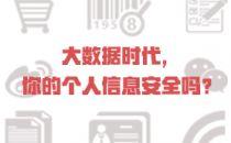 """大数据时代,个人信息""""安全""""面临新挑战"""