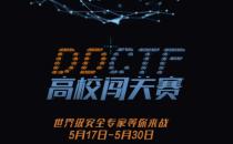 顶级安全专家助阵 滴滴启动首届DDCTF高校闯关赛