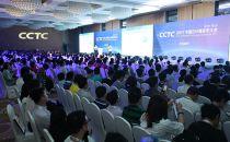 中国云计算技术大会(CCTC 2017)在北京盛大召开