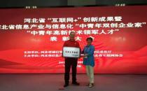 京津冀大数据应用展开幕 力维展出智慧城市项目