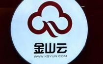 陕西广电集团&金山云战略合作签约仪式举行