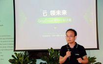 青云CEO黄允松:云计算的谎言与野心