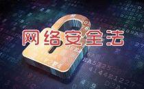 反思wanaCry  6月1日起网络安全将告别旧世界