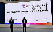 云上贵州再添创新力量,阿里巴巴创新中心贵安新区成立