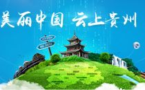 """阿里云支撑""""云上贵州""""大数据产业蓬勃前行"""
