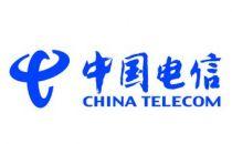 中国电信董事会最新名单:11人组成,执行董事6人