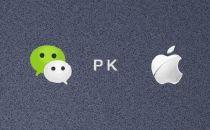 微信凭什么敢叫板苹果?