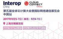 全球云计算大会暨国际网络通信展览会