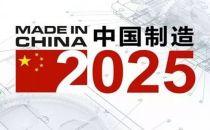 """关于""""中国制造""""的八问八答"""