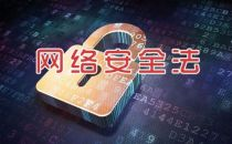 《网络安全法》今起实施 网络运营者应履行安保义务