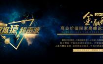 「数据猿•超声波」之金融科技商业价值探索高峰论坛即将在上海召开